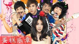 泰国喜剧电影(全部电影)蛋糕乐章