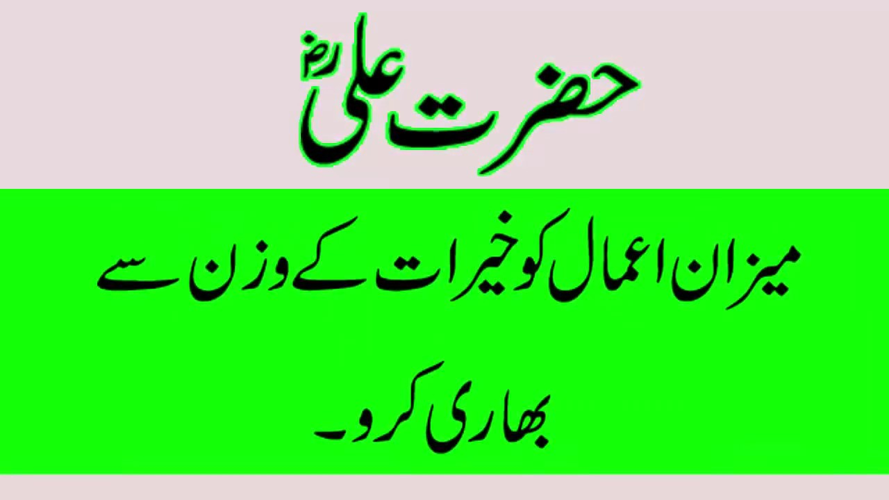 Quotes Of Hazrat Ali Ra Allah Is Greatest