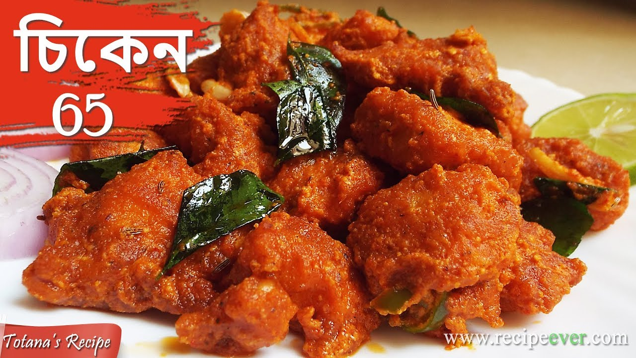Chicken 65 recipe bengali style chicken recipes hyderabadi chicken 65 recipe bengali style chicken recipes hyderabadi chicken 65 bengali food forumfinder Gallery