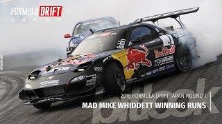 Mad Mike Winning Runs at Formula Drift Japan Rd.1 | #bitlook