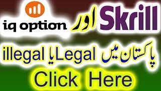 Skrill Aur Iq Option Pakistan Main  legal Hai ya Illegal Only Urdu Hindi answer Abdulrauf Tips