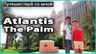 🌴 Atlantis The Palm | Курорт на искусственном острове Пальма Джумейра в Дубае, ОАЭ 💜 LilyBoiko(Видео из одного из самых известных гостиниц Дубая Atlantis The Palm, которая расположена на искусственном острове..., 2015-04-02T23:58:14.000Z)