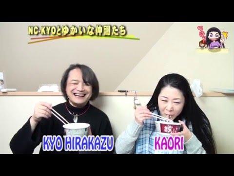 nc kyoと愉快な仲間たち 2016/01/01 年越し生放送