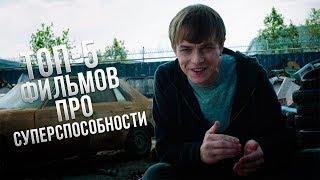 ТОП-5 ФИЛЬМОВ ПРО СУПЕРСПОСОБНОСТИ
