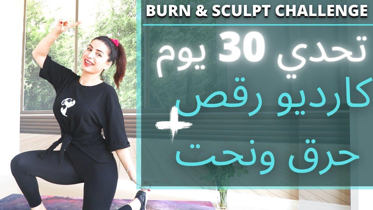 تحدي 30 يوم | حرق دهون + إظهار خطوط الجسم | BTS Dynamite | 30 Days Burn & Sculpt Challenge