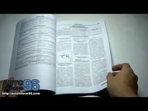 Книга по ремонту автомобилей Daewoo Chevrolet Lanos (Деу Ланос)