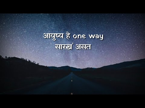 आयुष्य हे | life marathi status for whatsapp