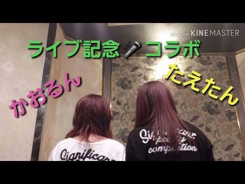 【ライブ記念コラボ】風間三姉妹🌸『Remember』😃かおるん🍒たえたん😃