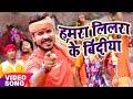 BOL BAM 2017 - सबसे हिट गाना - Pramod Premi - Hamara Lilara Ke Bindi - Bhojpuri Kanwar Songs 2017