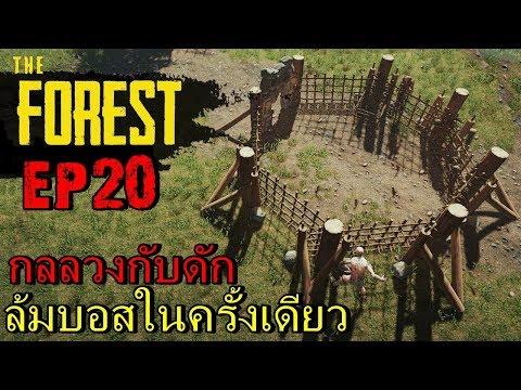BGZ  The Forest 20 กลลวงกับดักพิชิตบอสในครั้งเดียว