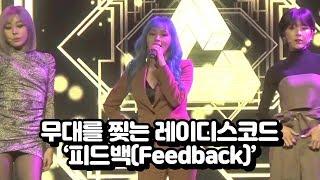 무대를 찢어놓는 레이디스코드 '피드백(Feedback)' 소정cam | LADIES' CODE 'FEEDBA…