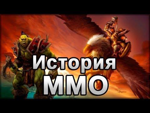 MMO: история и развитие жанра