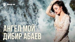 Дибир Абаев - Ангел мой   Премьера клипа 2020