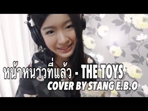 หน้าหนาวที่แล้ว - THE TOYS [ COVER BY STANG E.B.O ]