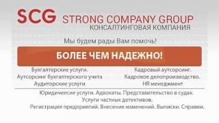 видео Бухгалтерские услуги в Киеве