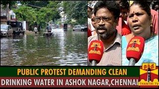 Public Protest Demanding Clean Drinking Water in Ashok Nagar(Chennai) - Thanthi TV