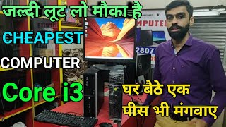 HP Cheapest Computer Mumbai, HP Cheapest Desktop Mumbai,HP Cheapest PC Mumbai, HP cheap pc