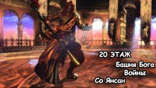 |Со Янсан| 20 этаж Башни Бога Войны-Мастер Ци (СФ) [Blade and Soul]
