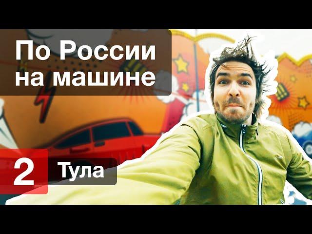 Тула // Автопутешествие по России — 2/6 — На машине по России