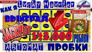 постер к видео Секрет Игрового Слота Пробки. Выиграл  руб. Как Можно ВСЕГДА Выигрывать Деньги на Вулкане?