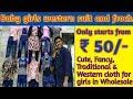 wholesale kids wear    wholesale kids wear market    baba suits    baby cloth market    Mumbai 2019