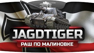 Раш По Малиновке (Обзор Jagdtiger)