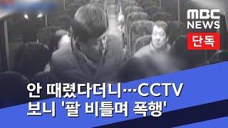 [단독] 안 때렸다더니…CCTV 보니 '팔 비틀며 폭행' (2019.01.08/뉴스데스크/MBC)
