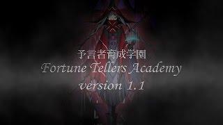 予言者育成学園 Fortune Tellers Academy バージョン1.1予告PV