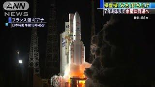 「みお」搭載ロケット打ち上げ 7年かけ水星に到着(18/10/20) thumbnail