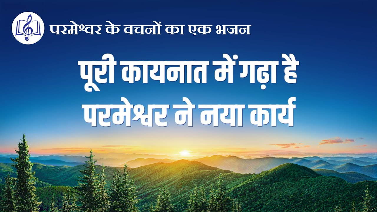 पूरी कायनात में गढ़ा है परमेश्वर ने नया कार्य | Hindi Christian Song With Lyrics