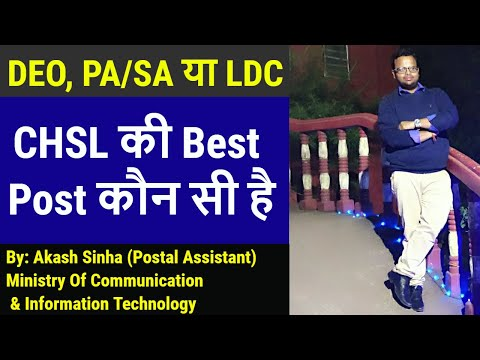 [DEO, PA/SA या LDC] SSC CHSL की Best Post कौन सी है? By Postal Assistant Akash Sinha | Fullscore|
