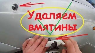 Смотреть видео Беспокрасочное удаление вмятин без покраски