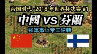 世紀帝國2018年世界盃決賽-中國vs芬蘭#1 帝王強軍事逆轉 thumbnail