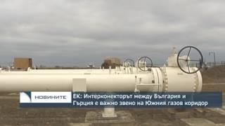 ЕК: Интерконекторът между България и Гърция е важно звено в Южния газов коридор