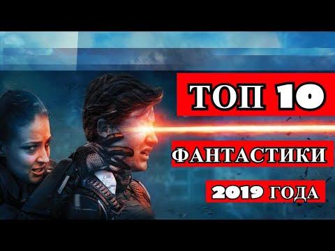 ТОП-10 НОВИНОК КИНО-ФАНТАСТИКИ (2019)