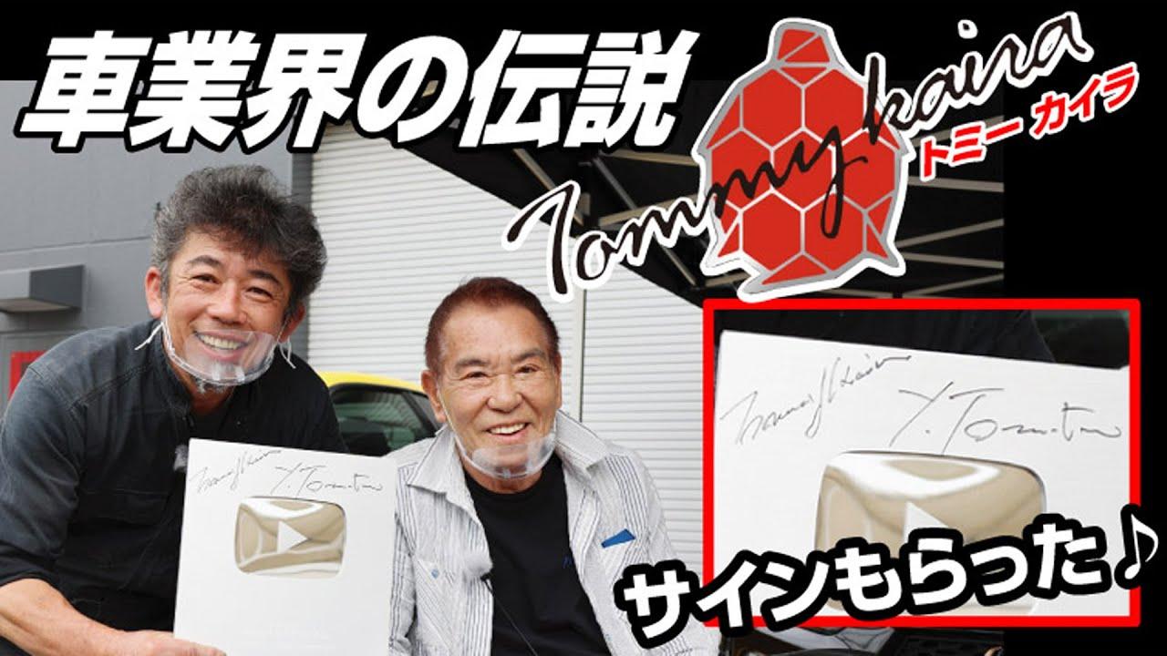 【伝説の巨匠トミーカイラ】車屋さんなら興奮待った無しの富田社長に会えたので、色々聞いてみた!そして伝説の瞬間に立ち会えた..かも編