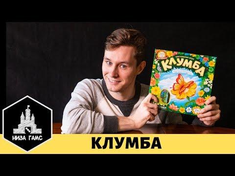 Лучшая российская семейная игра? Обзор и правила настольной игры Клумба.