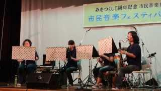 2013.7.7 / みをつくし文化センター / あんさんぶる蔵 / CLARICAT ・...