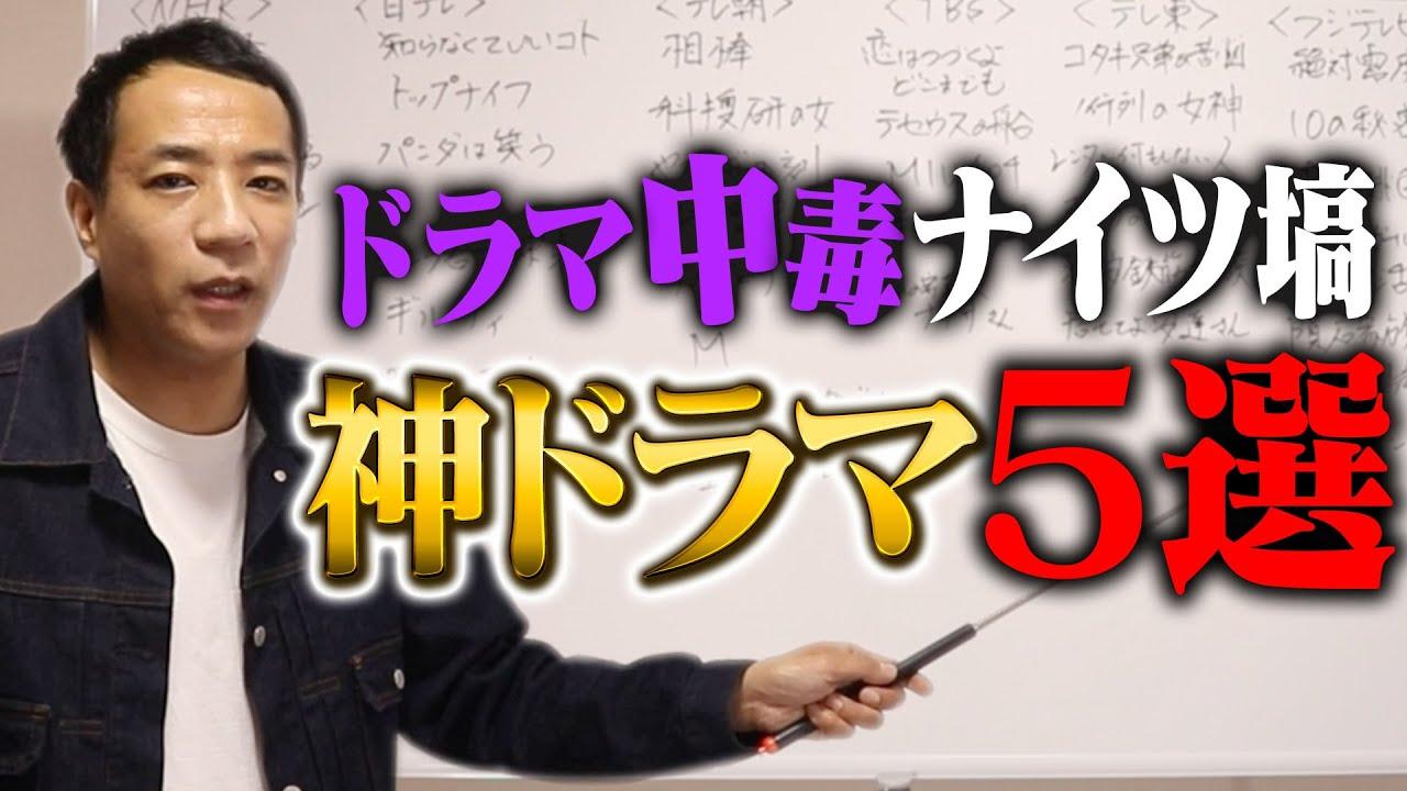 【ナイツ塙】ドラマ中毒が選ぶ神ドラマ5選