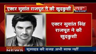 Bollywood Actor Sushant Singh Rajput ने की Suicide | MS Dhoni पर बनी Biopic में किया था काम