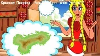 Красная Плесень - Аленький цветочек (Часть 1)(Красная Плесень - Аленький цветочек (Часть 1) https://www.youtube.com/c/OldSchoolMetalVideo http://oldschoolmetal.tumblr.com/, 2016-07-18T14:41:43.000Z)