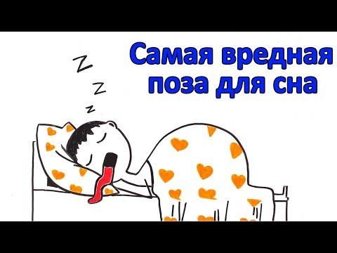 Хотели бы узнать, какая поза самая вредная для сна?