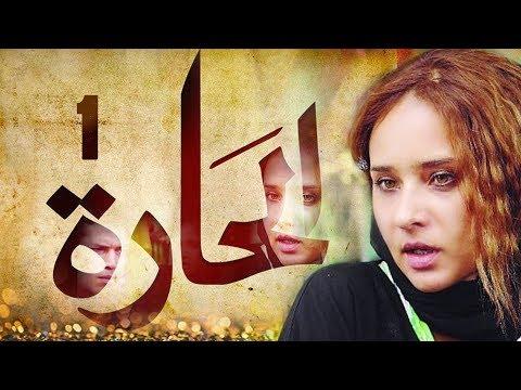 Episode 01 - El Hara Series | الحلقة الاولى - مسلسل الحارة motarjam