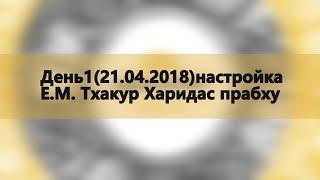 День1(21.03.2018)налаштування Е. М. Харидас Тхакур прабгу (Джапа ретріт Маралсай 21-25 березня 2018)