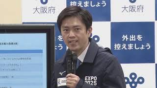 吉村・大阪府知事「休業要請 あす14日から5月6日まで」(※冒頭一部、音声が欠けています)