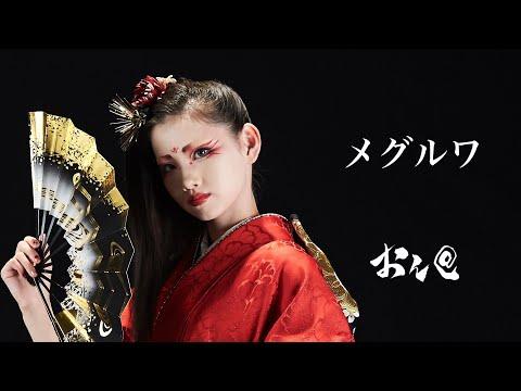 【おん@】MV「メグルワ」