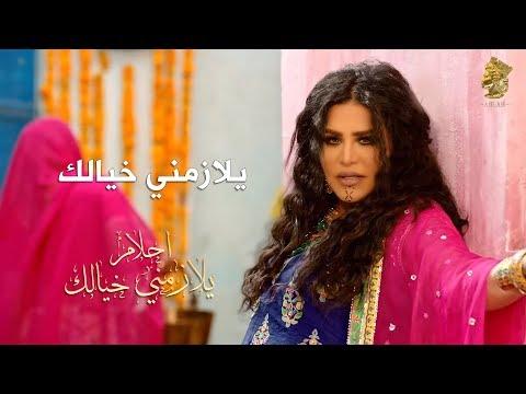 Ahlam - Yelzamni Khayalek (EXCLUSIVE Music Video) | 2017 | (أحلام - يلازمني خيالك (فيديو كليب حصري
