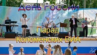 Парад Коломенских ВИА на День России 17