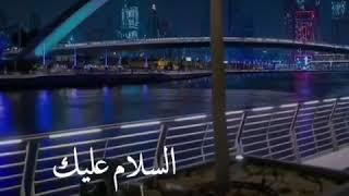 مقطع نغمه السلام عليك يارسول الله Mp3
