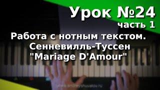 Урок 24, часть 1. Работа с нотным текстом. Mariage D'Amour. Курс